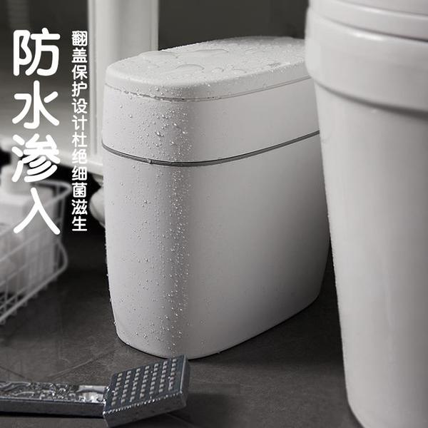 2個裝 夾縫垃圾桶家用分類衛生間帶蓋客廳按壓式紙簍【聚寶屋】