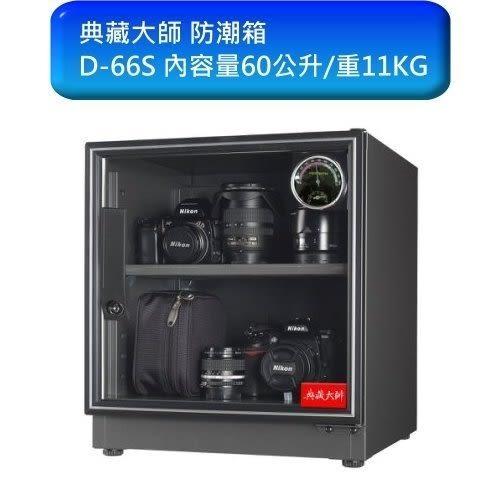 【新風尚潮流】防潮家電子防潮箱D-66S 終身保固 五年免費維修 完整版 濕度可調整 66S