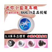 HANLIN BT01 正版 (立體聲) 迷你 最小 藍芽耳機 贈水鑽款 專利耳掛 支援LINE通話 滷蛋媽媽