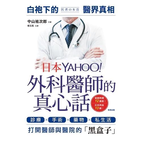 日本YAHOO外科醫師的真心話(白袍下的醫界真相)