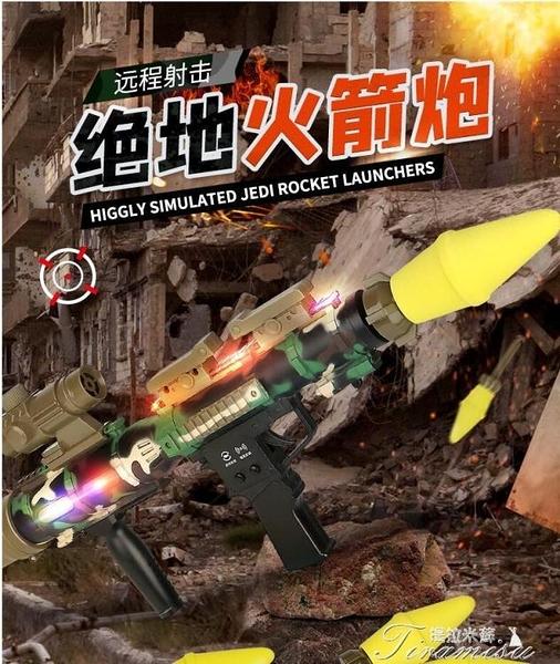 兒童吃雞玩具 火箭炮玩具發射筒兒童男孩rpg電動絕地吃雞彈射榴彈炮大號軟彈槍 快速出貨YYS