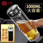泡茶杯 水杯男玻璃杯大容量1000ml雙層隔熱保溫便攜家用茶水分離泡茶杯子【快速出貨】