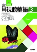 新版實用視聽華語3(第3版)(附MP3)