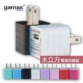 【有省快拜】gamax 水立方USB 電源 器旅充