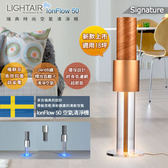 瑞典LightAir IonFlow 50 Signature PM2.5 免濾網精品空氣清淨機(送韓國Queen Art23公分心型湯鍋)