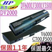 COMPAQ 電池(保固最久)-康柏 電池-V3400,V3500,V3600,V3700 V3030CA,V3030US,C701TU HP 電池