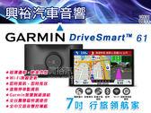【GARMIN】DriveSmart™ 61 行旅領航家7吋衛星導航機*全中文語音聲控導航/進階停車點資訊