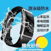 智慧手環防水運動手錶oppo蘋果vivo2華為男女計步器 igo陽光好物