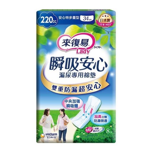 來復易 瞬吸安心漏尿專用棉墊特多量 220cc 34cm 8片/8包/箱 (2箱) *維康*