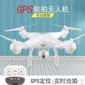 無人機航拍無人機航拍飛行器高清航模飛機專業超長續航遙控成人智慧LX聖誕交換禮物