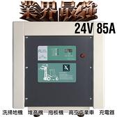 【CSP】24V85A充電機 升降機 鏟車 升降機 昇降設備 拖盤車 電池沒電 MF電池充電器 FL2485