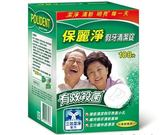 【保麗淨】假牙清潔錠 108片