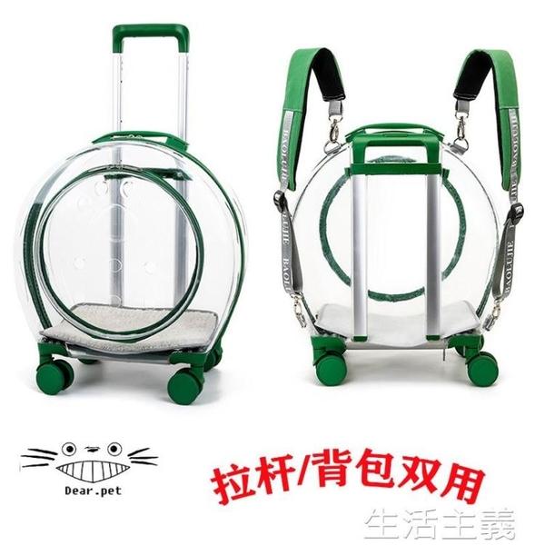 寵物包 寵物拉桿箱透明貓包多功能貓咪泡泡箱手提太空艙狗狗外出背包用品 MKS生活主義