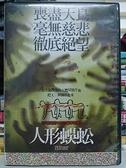 挖寶二手片-C06-047-正版DVD-電影【人形蜈蚣】-迪特爾拉瑟 艾希莉威廉斯(直購價)
