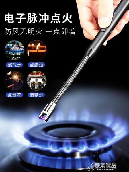 點火器 電子燃氣灶長打火機點火槍打火器香薰蠟燭點火棒
