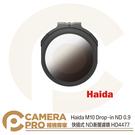 ◎相機專家◎ 預購 Haida M10 Drop-in ND 0.9 快插式 圓形濾鏡 ND8 漸層濾鏡 HD4477 公司貨