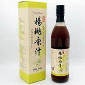 祥記~天然楊桃原汁600ml/罐 ~特惠中~