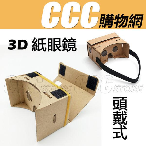 手機 3D紙眼鏡 立體 手工 DIY Google Cardboard Glass VR 電影院
