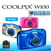 【送16GB+清保組】 Nikon Coolpix W100 防水數位相機 兒童防水機 工作使用 國祥公司貨