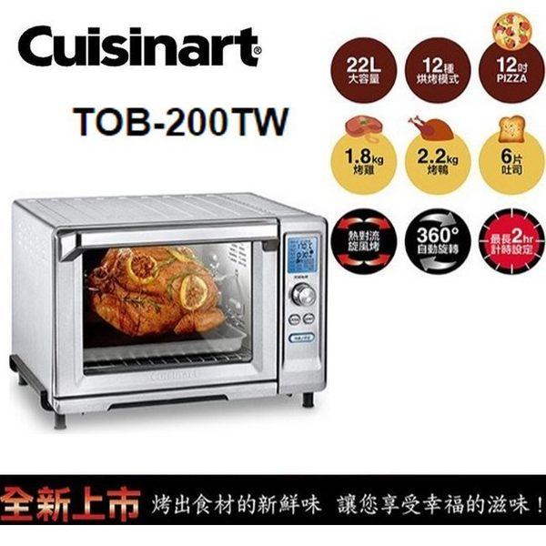 【歐風家電館】 美膳雅 Cuisinart 微電腦不鏽鋼旋風式 大烤箱 (22公升) TOB-200TW