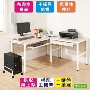 《DFhouse》頂楓大L型工作桌+1抽1鍵+主機架+桌上架-胡桃木色白楓木色