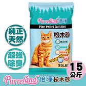 PurreLAND 倍淨-松木砂-33LBS (15kg)*含運*