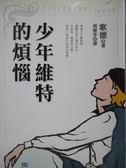 【書寶二手書T4/翻譯小說_OGZ】少年維特的煩惱_周樹芬, 歌德