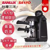 台灣三洋SANLUX  4人份奶泡濃縮咖啡機 SAC-P28