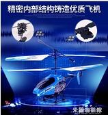 遙控玩具 遙控飛機兒童直升機耐摔電動男孩玩具充電飛行器模型小學生無人機 米蘭潮鞋館YYJ