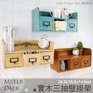 三抽屜收納壁掛架原木質實木製收納櫃 實用...