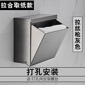 免打孔廁所紙巾盒黑色不銹鋼衛生間廁紙盒家用防水捲紙抽紙架壁掛 中秋特惠