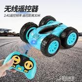 玩具車 迷你高速雙面特技車 燈光四驅翻轉攀爬車電動遙控兒童玩具車