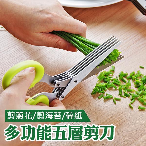 【居家任選3件88折】不鏽鋼 廚房 五層 蔥花 紫菜 辣椒 碎紙 香料 剪刀 顏色隨機(80-2412)