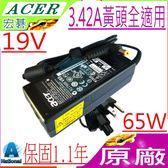 ACER (原廠)充電器 19V,3.42A,65W- Aspire V5-531,V5-531G,V5-571,V5-571G,V5-573G,V5-573P,V5-121,PA-1700-02