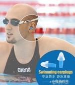耳塞防水舒適專業游泳耳塞 游泳裝備男女通用 小宅女