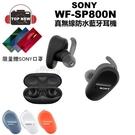 (贈SONY口罩) SONY 索尼 無線藍牙耳機 WF-SP800N 降噪 重低音 真無線 藍牙 耳機 防水 高音質 公司貨