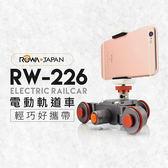 御彩數位@樂華 ROWA RW-226 電動軌道車 載重6KG 攝影車錄影車穩定器 MINI滑軌車 相機單眼手機適用