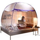 蚊帳1.8m床雙人家用蒙古包1.5米免安裝三開門學生宿舍1.2加密加厚 YTL 米娜小鋪