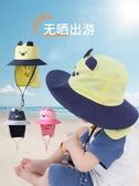 兒童帽子夏防曬男女童太陽帽大帽檐漁夫帽