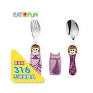 小小家 EAT 4 FUN 高品質316不鏽鋼兒童餐具DUOS二人組-紫色公主[衛立兒生活館]