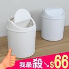 桌面垃圾桶 收納桶 收納筒 小垃圾桶 自動翻蓋  北歐風 素色  分類 環保【R063】米菈生活館