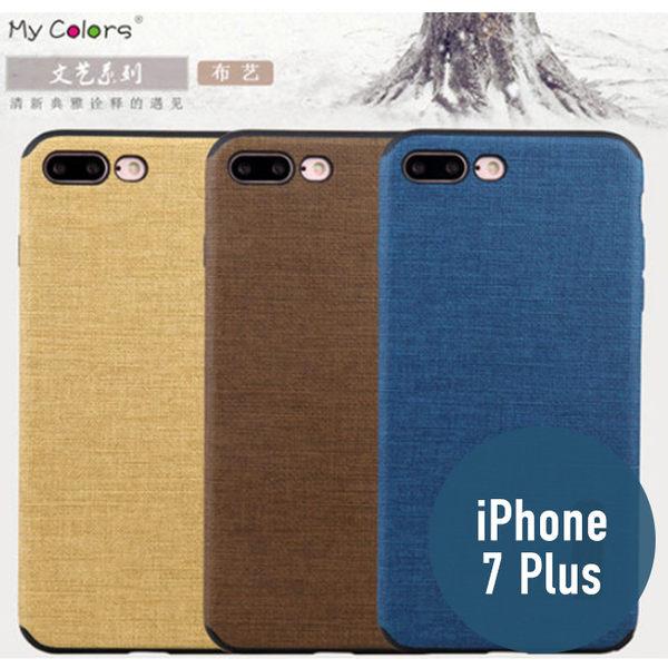 iPhone 7 Plus (5.5吋) 布藝文藝系列 全包 黑邊設計 手機殼 保護殼 手機套 保護套 織布 輕薄