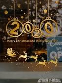聖誕節裝飾貼紙窗花室內活動場景布置主題氛圍櫥窗玻璃門貼靜電貼ATF 格蘭小舖