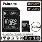 金士頓 Kingston 128G MicroSD U1 C10 附轉卡 記憶卡 128GB 讀80 寫10 SDCS