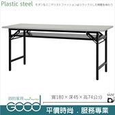 《固的家具GOOD》282-14-AX (塑鋼材質)折合式6尺直角會議桌-白橡色/黑腳