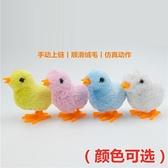 抖音同款發條小雞仿真可愛跳跳小雞上鏈會跑毛絨玩具男女寶寶兒童 風馳