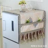 冰箱蓋佈防塵罩單開門對雙開門冰箱罩蓋布巾蕾絲洗衣機套簾布藝