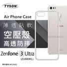 【愛瘋潮】ASUS ZenFone 3 Ultra (ZU680KL) 6.8吋 高透空壓殼 防摔殼 氣墊殼 軟殼 手機殼