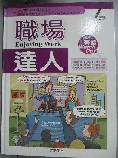【書寶二手書T2/語言學習_EPP】職場達人 Enjoy work_王琳詔總編輯