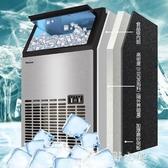 220V制冰機55kg商用奶茶店KFC大型小型酒吧全自動方冰塊制作機 qz3123【野之旅】